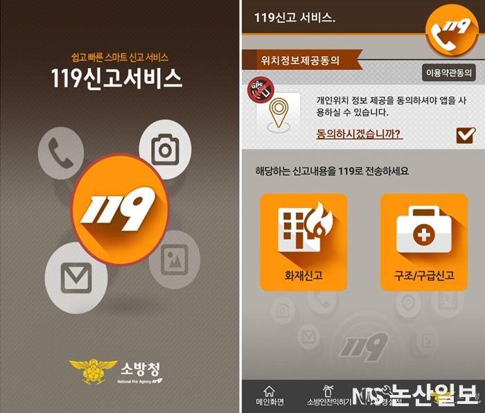 (0531)119신고 앱.jpg