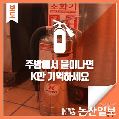 (0603)주방용 K급 소화기(1).jpg