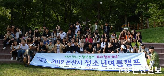 """논산시청소년, """"여름캠프서 함께하는 참여민주주의 배워요"""" (2).jpg"""