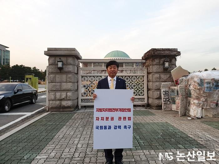 황명선 논산시장, 지방자치법전부개정안 관련법 국회통과 촉구.jpg