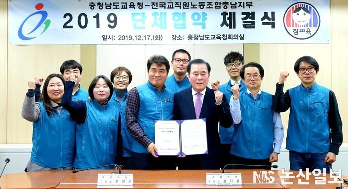 20191217 전교조 단체협약 체결식1.jpg
