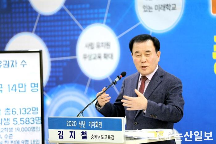 20200109 김지철교육감 2020년 신년 기자회견6.jpg