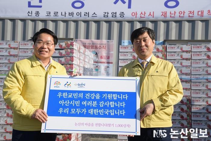 [사진] 황명선 논산시장, 아산시 재난안전대책본부 방문 (5).JPG