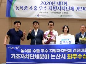 전 세계를 사로잡은 논산딸기 '특급'세일즈 행정 '최우수'