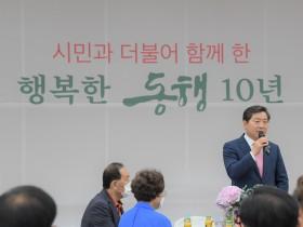 황명선 시장, 시민과 더불어 함께한 '행복한 동행 10년'
