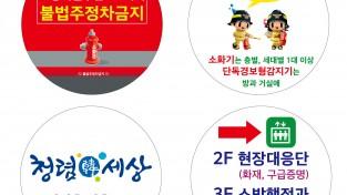 논산소방서, 로고젝터를 활용한 이색홍보