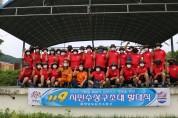 논산소방서, 119시민수상구조대 발대식 개최