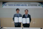 논산시와 건양대, 도시재생활성화 위한   업무협약 '체결'