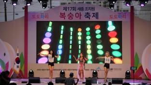 [포토] '세종 조치원 복숭아 축제 2019' 개막식