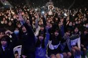 청소년이 행복한 논산, 청소년송년콘서트 '성료'