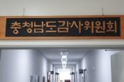 충남도, 4년 연속 자체감사 'A등급' 달성...전국 최초