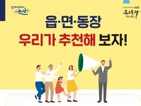 논산시 15개 읍면동장, 시민추천공모제 시행...전국 최초