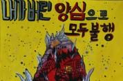 중앙초 이제인 학생, 논산소방서 '불조심 포스터 공모전' 최우수상
