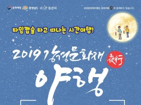 밤에 즐기는 근대문화유산…'강경문화재 야행' 개막
