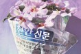 천안신문, 미디어그룹으로 재도약...충남 15개 시‧군 인터넷 신문 전면 오픈 앞둬