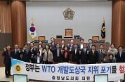 """충남도의회 """"정부는 WTO 개발도상국 지위 포기 철회하라!"""""""