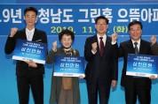 논산 취암주공 2단지 등 4곳, '그린홈 으뜸아파트' 선정