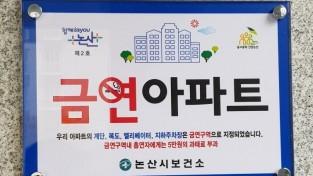 힐스테이트자이아파트 공동주택 금연구역 '2호' 지정