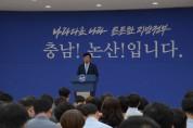 """황명선 논산시장, """"주민이 주인되는 마을민주주의 실현해 나갈 것"""""""