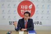 """[인터뷰] 한국당 정용선 당진당협 위원장 """"합리적이고 따뜻한 보수 이끌어 갈 것"""""""