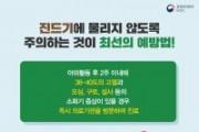 '야외 활동 시 진드기 조심' 당부